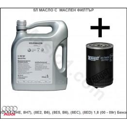 5л Масло с Маслен филтър за AUDI A4 (8HE, 8H7), (8E2, B6), (8E5, B6), (8EC), (8ED) 1,8 (00 - 09г) Бензин