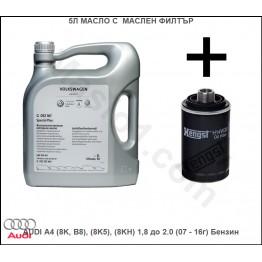 5л Масло с Маслен филтър за AUDI A4 (8K, B8), (8K5), (8KH) 1,8 до 2.0 (07 - 16г) Бензин