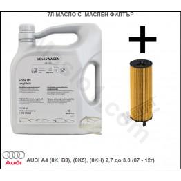 7л Масло с Маслен филтър за AUDI A4 (8K, B8), (8K5), (8KH) 2,7 до 3.0 (07 - 12г)