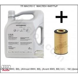 7л Масло с Маслен филтър за AUDI A4 (8W2, B9), (Allroad 8WH, B9), (Avant 8W5, B9) 3.0 ( - 16г) Дизел