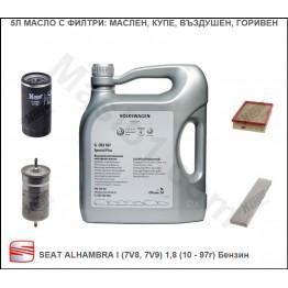 Пакет 5Л Масло с Филтри за SEAT ALHAMBRA I (7V8, 7V9) 1,8 (10 - 97г) Бензин