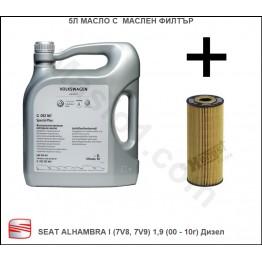 5л Масло с Маслен филтър за SEAT ALHAMBRA I (7V8, 7V9) 1,9 (00 - 10г) Дизел