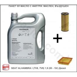 Пакет 5Л Масло с Филтри за SEAT ALHAMBRA I (7V8, 7V9) 1,9 (00 - 10г) Дизел