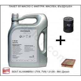 Пакет 5Л Масло с Филтри за SEAT ALHAMBRA I (7V8, 7V9) 1,9 (00 - 96г) Дизел