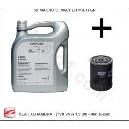 5л Масло с Маслен филтър за SEAT ALHAMBRA I (7V8, 7V9) 1,9 (00 - 96г) Дизел