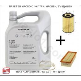 Пакет 5Л Масло с Филтри за SEAT ALHAMBRA II (710) 2.0 ( - 15г) Дизел