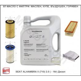 Пакет 5Л Масло с Филтри за SEAT ALHAMBRA II (710) 2.0 ( - 16г) Дизел