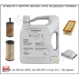Пакет 5Л Масло с Филтри за SEAT ALTEA XL (5P5), (ALTEA 5P1) 1,9 до 2.0 ( - 10г) Дизел