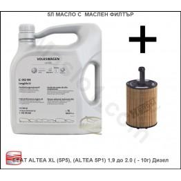 5л Масло с Маслен филтър за SEAT ALTEA XL (5P5), (ALTEA 5P1) 1,9 до 2.0 ( - 10г) Дизел