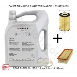 Пакет 5Л Масло с Филтри за SEAT ALTEA XL (5P5) 1,6 до 2.0 ( - 10г) Дизел