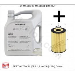 5л Масло с Маслен филтър за SEAT ALTEA XL (5P5) 1,6 до 2.0 ( - 10г) Дизел