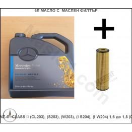 6л Масло с Маслен филтър за MERCEDES-BENZ C-CLASS II (CL203), (S203), (W203), (I S204), (I W204) 1,6 до 1,8 (02 - 14г) Бензин