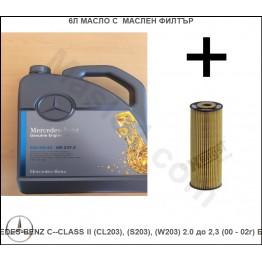 6л Масло с Маслен филтър за MERCEDES-BENZ C-CLASS II (CL203), (S203), (W203) 2.0 до 2,3 (00 - 02г) Бензин