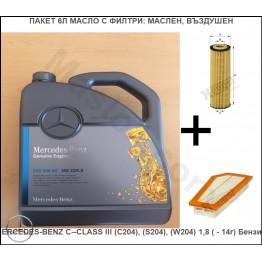 Пакет 6Л Масло с Филтри за MERCEDES-BENZ C-CLASS III (C204), (S204), (W204) 1,8 ( - 14г) Бензин
