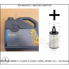 10л Масло с Маслен филтър за MERCEDES-BENZ C-CLASS III (C204), (S204), (W204) 3,5 ( - 14г) Бензин