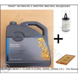 Пакет 10Л Масло с Филтри за MERCEDES-BENZ C-CLASS III (C204), (S204), (W204) 3,5 ( - 14г) Бензин