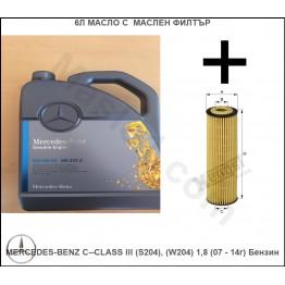 6л Масло с Маслен филтър за MERCEDES-BENZ C-CLASS III (S204), (W204) 1,8 (07 - 14г) Бензин