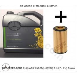 7л Масло с Маслен филтър за MERCEDES-BENZ C-CLASS III (S204), (W204) 2,1 (07 - 11г) Дизел