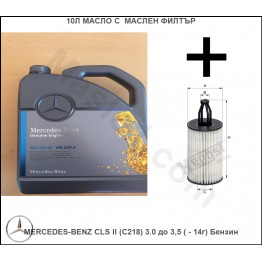 10л Масло с Маслен филтър за MERCEDES-BENZ CLS II (C218) 3.0 до 3,5 ( - 14г) Бензин