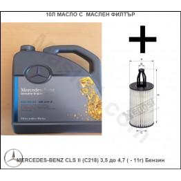 10л Масло с Маслен филтър за MERCEDES-BENZ CLS II (C218) 3,5 до 4,7 ( - 11г) Бензин