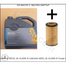 10л Масло с Маслен филтър за MERCEDES-BENZ E-CLASS III (W211), (Kombi S211), (E-CLASS IV W212), (E-CLASS IV Cabriolet A207), (E-CLASS IV Coupe C207), (E-CLASS IV Kombi S212) 2,5 до 5,5 ( - 11г) Бензин