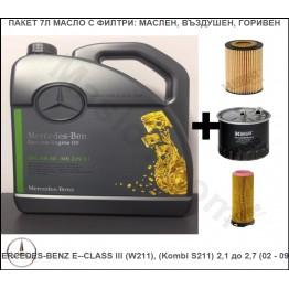 Пакет 7Л Масло с Филтри за MERCEDES-BENZ E-CLASS III (W211), (Kombi S211) 2,1 до 2,7 (02 - 09г)