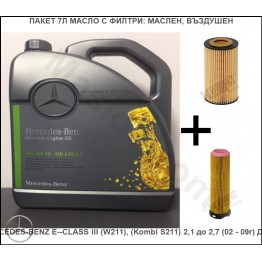Пакет 7Л Масло с Филтри за MERCEDES-BENZ E-CLASS III (W211), (Kombi S211) 2,1 до 2,7 (02 - 09г) Дизел