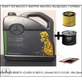 Пакет 10Л Масло с Филтри за MERCEDES-BENZ E-CLASS III (W211), (Kombi S211) 3.0 (05 - 09г) Дизел