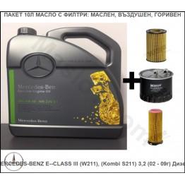 Пакет 10Л Масло с Филтри за MERCEDES-BENZ E-CLASS III (W211), (Kombi S211) 3,2 (02 - 09г) Дизел