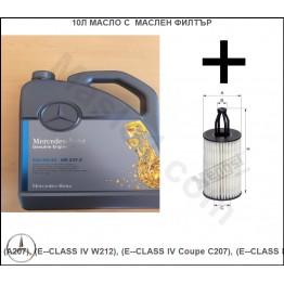 10л Масло с Маслен филтър за MERCEDES-BENZ E-CLASS IV Cabriolet (A207), (E-CLASS IV W212), (E-CLASS IV Coupe C207), (E-CLASS IV Kombi S212) 3.0 до 4,7 ( - 14г) Бензин