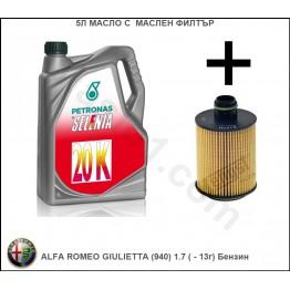 5л Масло с Маслен филтър за ALFA ROMEO GIULIETTA (940) 1.7 ( - 13г) Бензин