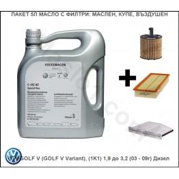 Пакет 5Л Масло с Филтри за VW GOLF V (GOLF V Variant), (1K1) 1,9 до 3,2 (03 - 09г) Дизел