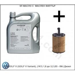 5л Масло с Маслен филтър за VW GOLF V (GOLF V Variant), (1K1) 1,9 до 3,2 (03 - 09г) Дизел