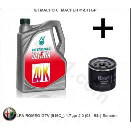 5л Масло с Маслен филтър за ALFA ROMEO GTV (916C_) 1.7 до 2.0 (03 - 98г) Бензин
