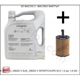 5л Масло с Маслен филтър за SEAT IBIZA IV (6L1), (IBIZA V 6J5), (IBIZA V SPORTCOUPE 6J1) 1,4 до 1,9 (02 - 10г) Дизел