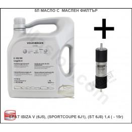 5л Масло с Маслен филтър за SEAT IBIZA V (6J5), (SPORTCOUPE 6J1), (ST 6J8) 1,4 ( - 15г)