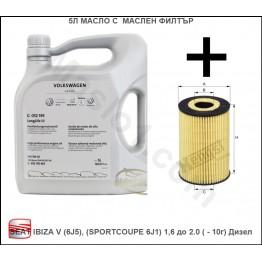 5л Масло с Маслен филтър за SEAT IBIZA V (6J5), (SPORTCOUPE 6J1) 1,6 до 2.0 ( - 10г) Дизел