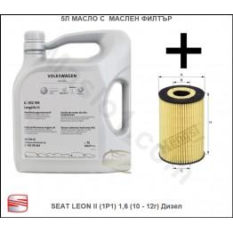 5л Масло с Маслен филтър за SEAT LEON II (1P1) 1,6 (10 - 12г) Дизел
