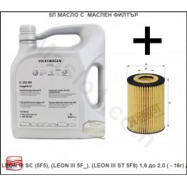 5л Масло с Маслен филтър за SEAT LEON III SC (5F5), (LEON III 5F_), (LEON III ST 5F8) 1,6 до 2.0 ( - 16г) Дизел
