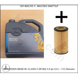 10л Масло с Маслен филтър за MERCEDES-BENZ M-CLASS II (W164) 3.0 до 5,5 ( - 11г) Бензин