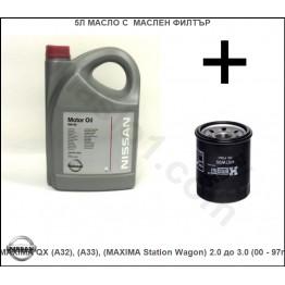 5л Масло с Маслен филтър за NISSAN MAXIMA QX (A32), (A33), (MAXIMA Station Wagon) 2.0 до 3.0 (00 - 97г) Бензин