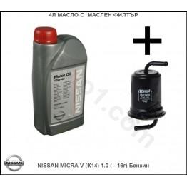 4л Масло с Маслен филтър за NISSAN MICRA V (K14) 1.0 ( - 16г) Бензин