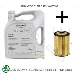 5л Масло с Маслен филтър за SKODA OCTAVIA III Combi (5E5) 1,6 до 2.0 ( - 17г) Дизел
