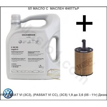 5л Масло с Маслен филтър за VW PASSAT VI (3C2), (PASSAT VI CC), (3C5) 1,9 до 3,6 (05 - 11г) Дизел