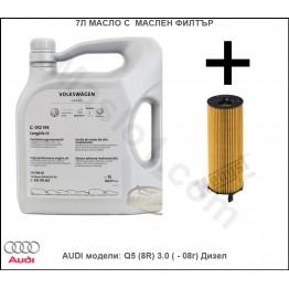 7л Масло с Маслен филтър за AUDI модели: Q5 (8R) 3.0 ( - 08г) Дизел