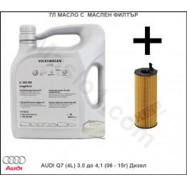 7л Масло с Маслен филтър за AUDI Q7 (4L) 3.0 до 4,1 (06 - 15г) Дизел