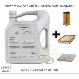 Пакет 7Л Масло с Филтри за AUDI Q7 (4L) 3.0 до 4,1 (06 - 15г)