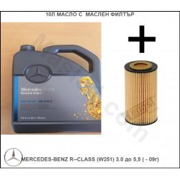 10л Масло с Маслен филтър за MERCEDES-BENZ R-CLASS (W251) 3.0 до 5,5 ( - 09г)