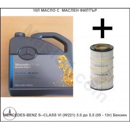 10л Масло с Маслен филтър за MERCEDES-BENZ S-CLASS VI (W221) 3.0 до 5,5 (05 - 13г) Бензин