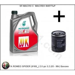 5л Масло с Маслен филтър за ALFA ROMEO SPIDER (916S_) 2.0 до 3.2 (03 - 99г) Бензин